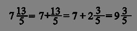 смешанная дробь выделение целого числа с остатком